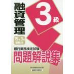 新品本/銀行業務検定試験問題解説集融資管理3級 19年