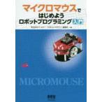 マイクロマウスではじめようロボットプログラミング入門 アールティ/共編 「ロボコンマガジン」編集部/共編