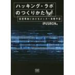 新品本/ハッキング・ラボのつくりかた 仮想環境におけるハッカー体験学習 IPUSIRON/著