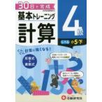 新品本/小学基本トレーニング計算 4級 小5 下 小学教育研究会/編著