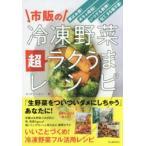 市販の冷凍野菜超ラクうまレシピ キッチン・ヘルシー/著