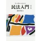 リーガルベイシス民法入門 道垣内弘人/著