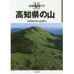 新品本/高知県の山 高知県勤労者山岳連盟/著