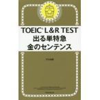 TOEIC L R TEST 出る単特急 金のセンテンス  TOEIC TEST 特急シリーズ