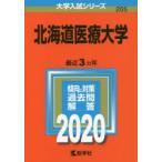北海道医療大学 2020年版