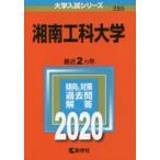 湘南工科大学 2020年版
