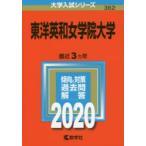 新品本/東洋英和女学院大学 2020年版