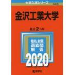 新品本/金沢工業大学 2020年版