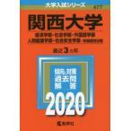 新品本/関西大学 経済学部・社会学部 外国語学部 人間健康学部 社会安全学部 学部個別日程 2020年版