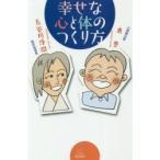 新品本/幸せな心と体のつくり方 東豊/著 長谷川淨潤/著