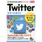 新品本/ゼロからはじめるTwitterスマートガイド リンクアップ/著