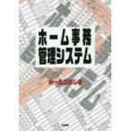 ホーム事務管理システム / ホームズおじま 978-4-434-25906-7