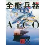 全能兵器AiCO 鳴海章/〔著〕