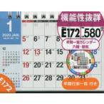 エコカレンダー卓上 カレンダー A7  E172 (2020年1月始まり)