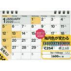 NOLTYカレンダー卓上68(2020年1月始まり)