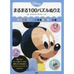 Disneyまるまる100パズルぬりえ クリストフ=アレクシ・ペレ/絵 講談社/編