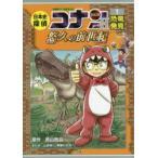 日本史探偵コナンシーズン2 名探偵コナン歴史まんが 1 恐竜発見 悠久の前世紀 青山剛昌/原作