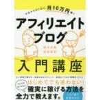 アフィリエイトブログ入門講座 今日からはじめて、月10万円稼ぐ 鈴木太郎/著 染谷昌
