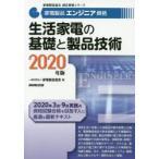 家電製品エンジニア資格生活家電の基礎と製品技術 2020年版 家電製品協会/編