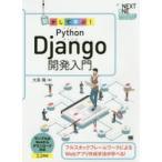動かして学ぶ!Python Django開発入門 フルスタックフレームワークによるWebアプリ作成手法が学べる! 大高隆/著