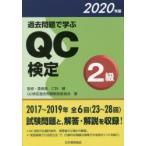 過去問題で学ぶQC検定2級 23〜28回 2020年版 QC検定過去問題解説委員会/著 仁科健/監修・委員長