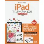 iPadマスターブック 2020 小山香織/著
