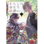 わたしの幸せな結婚 3 顎木あくみ/〔著〕