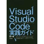 Visual Studio Code実践ガイド 最新コードエディタを使い倒すテクニック 森下篤/著