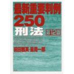 最新重要判例250刑法 前田雅英/著 星周一郎/著