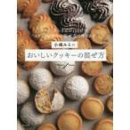 """小嶋ルミのおいしいクッキーの混ぜ方 Mitten's lesson サクッ、さらさらの口どけは""""ミトン流""""3つの混ぜ方で作ります 小嶋ルミ/著"""