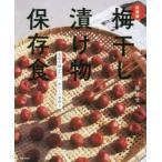 梅干し漬け物保存食 大切に伝えたい、おいしい手作り 脇雅世/著