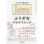 スラスラ読めるJavaふりがなプログラミング 谷本心/監修 リブロワークス/著