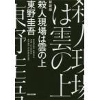 殺人現場は雲の上 新装版 東野圭吾/著