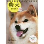 '21 柴犬カレンダー卓上B6タテ 福田 豊文 写真