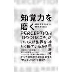 知覚力を磨く 絵画を観察するように世界を見る技法 神田房枝/著