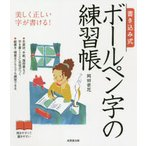 書き込み式ボールペン字の練習帳 美しく正しい字が書ける! 岡田崇花/著