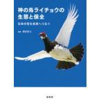 神の鳥ライチョウの生態と保全 日本の宝を未来へつなぐ 楠田哲士/編著