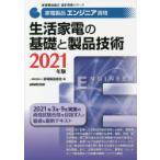 家電製品エンジニア資格生活家電の基礎と製品技術 2021年版 家電製品協会/編