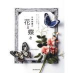 立体刺繍の花と蝶々 フェルトと刺繍糸で作る、美しい24の風景 PieniSieni/著
