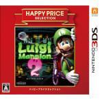 ルイージマンション2 ハッピープライスセレクション 〔 3DS ソフト 〕《 新品 ゲーム 》