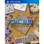 ニコリの数独V 珠玉の12パズル 〔 PSVita ソフト 〕《 中古 ゲーム 》