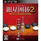 銀星囲碁2 ネクストジェネレーション PS3 ソフト BLJM-61123 / 中古 ゲーム