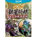 銀星将棋 強天怒闘風雷神 〔 WiiU ソフト 〕《 中古 ゲーム 》