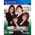 日本プロ麻雀連盟公認 もっと20倍 麻雀が強くなる方法 初中級者編 PSVita ソフト VLJM-30055 / 中古 ゲーム