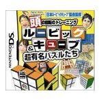 ルービックキューブ&超有名パズルたち(頭の回転のトレーニング) 〔 DS ソフト 〕《 中古 ゲーム 》