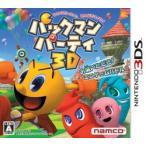 パックマンパーティ 3D 〔 3DS ソフト 〕《 中古 ゲーム 》