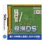 役満DS(Wi-Fi対応) DS ソフト NTR-P-AYKJ / 中古 ゲーム