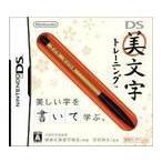 美文字トレーニング (筆ペンなし) 〔 DS ソフト 〕《 中古 ゲーム 》