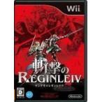 斬撃のレギンレイヴ 〔 Wii ソフト 〕《 中古 ゲーム 》