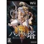 パンドラの塔 君のもとへ帰るまで Wii ソフト RVL-P-SX3J / 中古 ゲーム